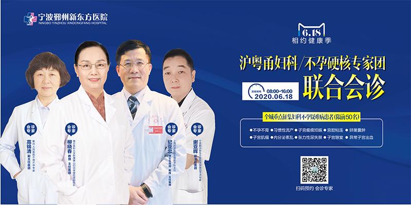 沪粤妇科/不孕硬核专家团再次会师甬城