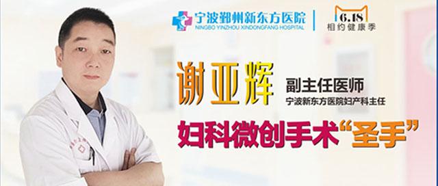 """宁波新东方医院妇科微创""""圣手""""——谢亚辉"""