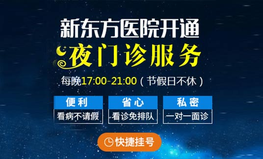 宁波新东方医院开通夜门诊服务