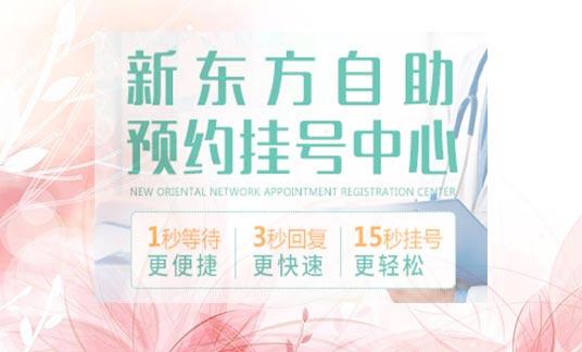 宁波新东方医院男科妇科自助挂号中心