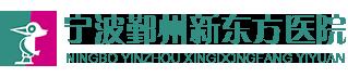 宁波新东方妇科医院_男科医院_宁波新东方医院【官网】
