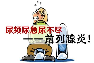 男人尿频尿急是前列腺炎的征兆吗